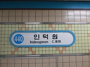 Indeogwon Station - Image: Q497978 Indeogwon A01
