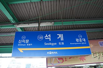 Seokgye station - Station Nameplate (Line 1)