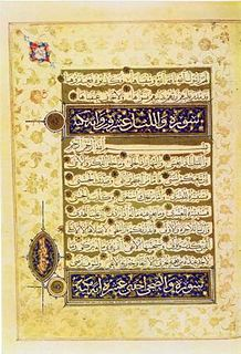 calligrapher and secretary of the last Abbasid caliph