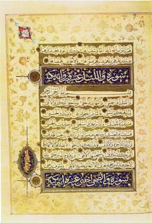 Qur'an by the Scribe Yaqut al-Musta'simi.jpg