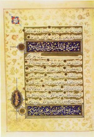 Yaqut al-Musta'simi - Page of the Qur'an Dated 681 A. H./1282 A. D.Baghdad