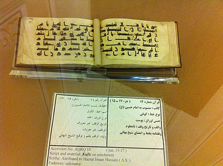 A copy of the Quran reportedly written by Imam Husain ibn Ali, from over 1300 years ago Quran Written by Imam Hussain ibn Ali.JPG