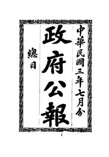 ROC1914-07-01--07-15政府公报773--787.pdf