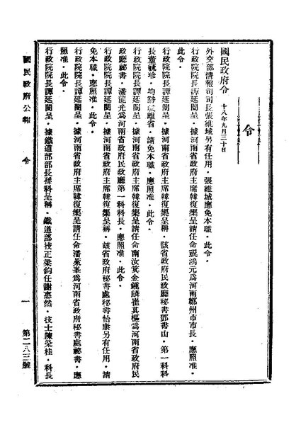 File:ROC1929-10-01國民政府公報283.pdf