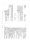 ROC1998-11-16道路交通標誌標線號誌設置規則修正條文.pdf
