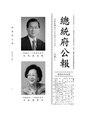 ROC2004-05-26總統府公報6578.pdf
