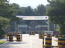 ROK Army 7th Infantry Division HQ - Main gate 02.jpg