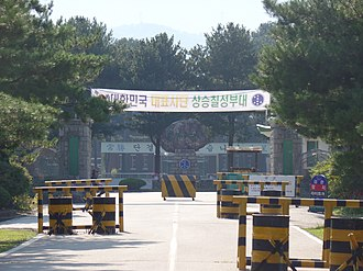 7th Infantry Division (South Korea) - Main gate of 7th Infantry Division Headquarters