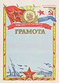 Red Army diploma blanco.jpg