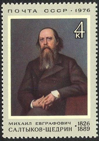 Почтовая марка СССР, 1976 год