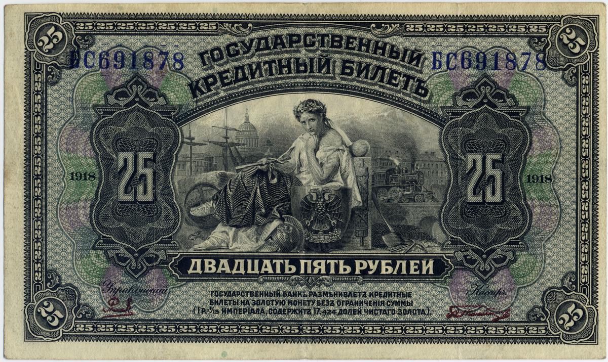 File Russia American Bank Note
