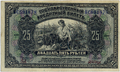 Russia-American Bank Note Corporation-1918-Banknote-25-Obverse.png