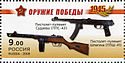 Russia stamp no. 1313 - PPSh-41 & PPS-43.jpg