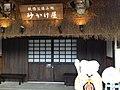 Sakaiminato, Tottori Prefecture, Japan - panoramio (10).jpg