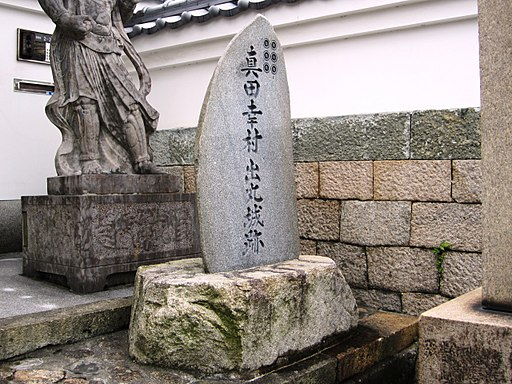 Sanada Yukimura Demarujō Site