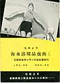 Sanae Takasugi 1934.jpg