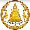 Official seal of Phitsanulok