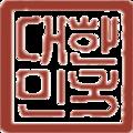 Seal of South Korea (1963–1999).png