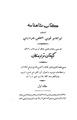 Shahname-Turner Macan-01.pdf