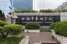 上海市舞蹈学校