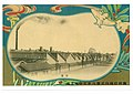Shinmachi Spinning Mill postcard.jpg