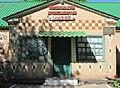 Shyshaky Museum of local lore.JPG