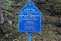 Sign at entrance to Crathie Kirk - geograph.org.uk - 1033734.jpg