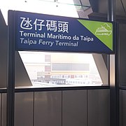 Sign of Taipa Ferry Terminal Station, Macau LRT.jpg