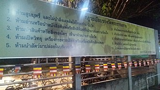 History of Wat Phra Dhammakaya - Maechi Chandra set strict rules and regulations for the temple community, such as a prohibition on political lobbying and selling things in the temple.