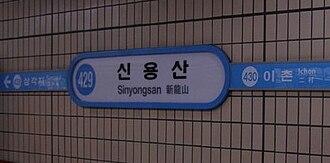 Sinyongsan station - Sinyongsan Station