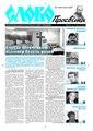 Slovo-06-2012.pdf