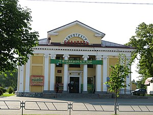 "Slutsk - Cinema-Theatre ""Belarus"""