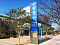 Songjeong Station 20131207 133805.jpg