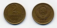 Двухкопеечная монета азербайджан монета 20 сколько стоит