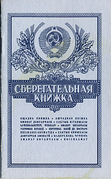 Soviet Union-Savings-bank book.jpg