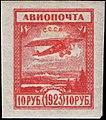 Stamp Soviet Union 1924 (0206) XVI.jpg