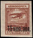 Stamp Soviet Union 1924 205.jpg