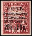 Stamp Soviet Union 1924 211a.jpg