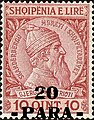 Stamp of Albania - 1914 - Colnect 173038 - Skanderbeg issue overprinted with Turkish Value.jpeg