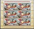 Stamp of Belarus - 2019 - Colnect 877256 - Centenary of the Belarusian Soviet Socialist Republic.jpeg