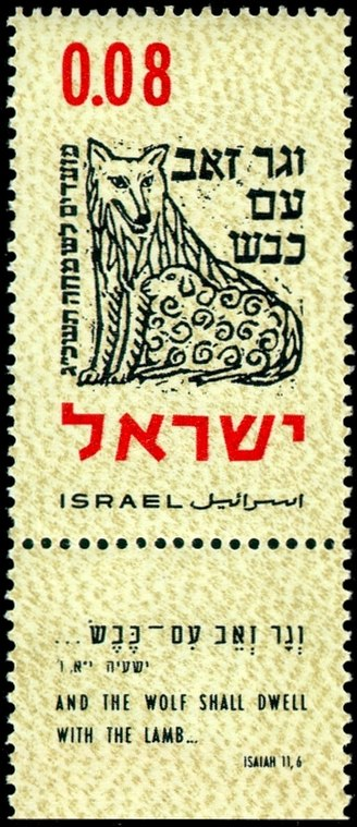 Stamp of Israel - Festivals 5723 - 0.08IL