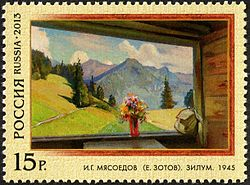 A Russian stamp depicting Silum