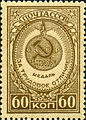 Stamp of USSR 1059.jpg