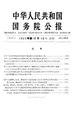 State Council Gazette - 1960 - Issue 10.pdf