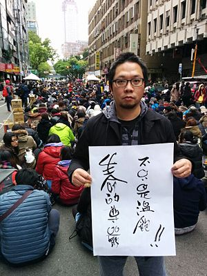 Cross-Strait Service Trade Agreement - Protesters outside the Legislative Yuan