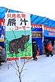 Tadami, Minamiaizu District, Fukushima Prefecture 968-0421, Japan - panoramio.jpg