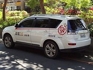 Taiwan Indigenous Television - TITV news car, 2015