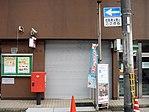 Tamano Tama Post office.jpg