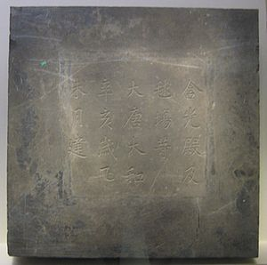 Daming Palace - Stone inscription discovered in 1956 that commemorates the building of the Hanguang Hall (含光殿) and a polo field in the Daming Palace in 831.