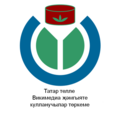 Tatar Wikimedia Community User Group Tulip Text tt.png